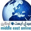 Middle East Online