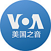 VOA Chinese network » Youtube