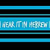 Hear it in Hebrew